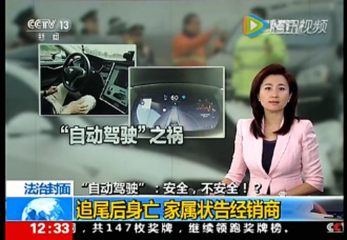 CCTV13《法治在线》报道特斯拉国内致死事故