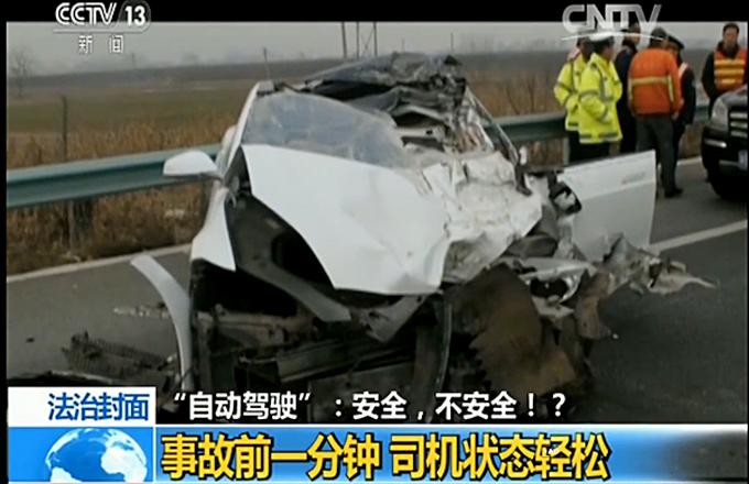 特斯拉Model S事故后画面