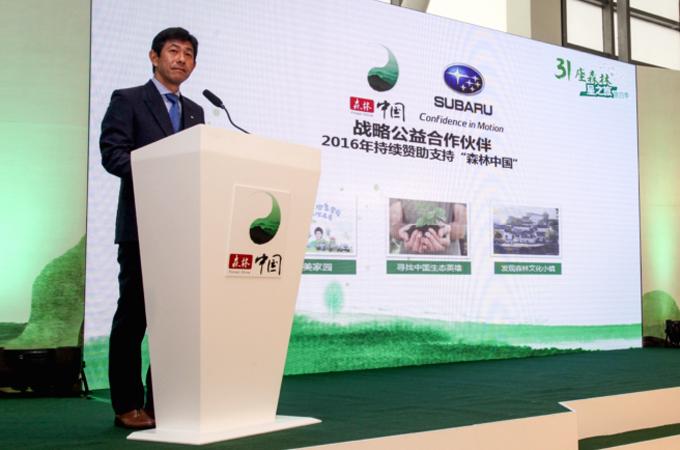 斯巴鲁(中国)董事·副总经理山野达也先生在开幕式上致辞
