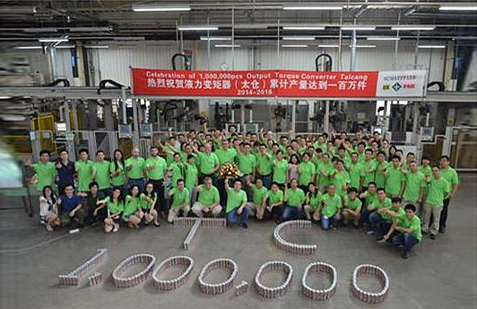舍弗勒太仓工厂的员工庆祝第100万件液力变矩器下线