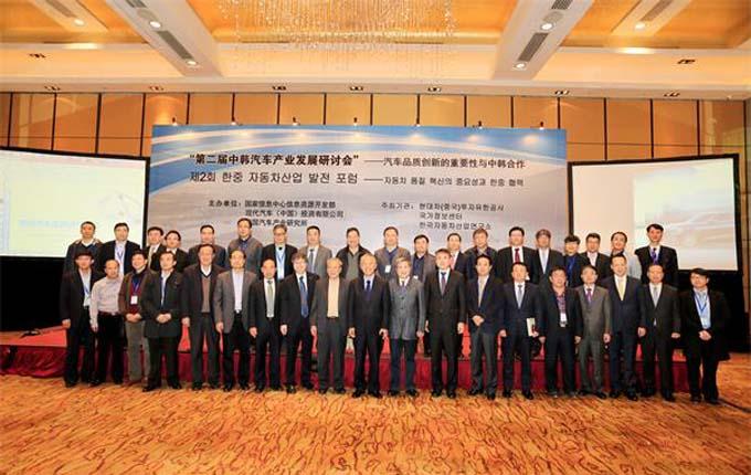 第二届中韩汽车产业发展研讨会