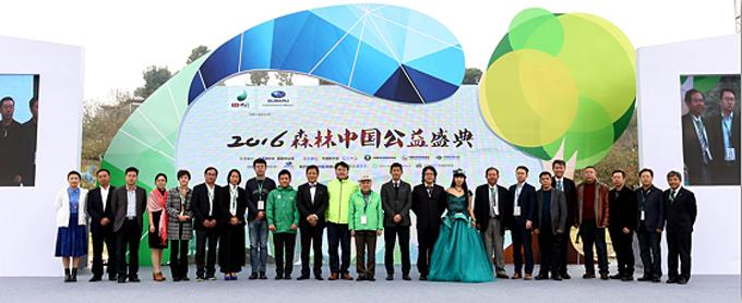 """斯巴鲁赞助支持的""""2016森林中国公益盛典""""在成都隆重举行"""