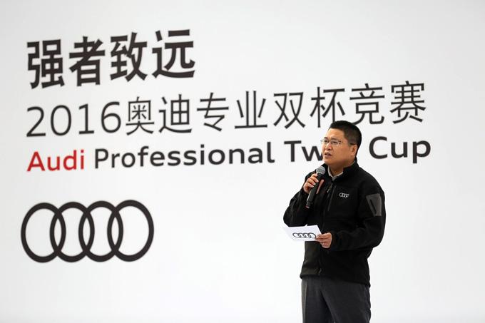一汽-大众奥迪销售事业部服务运营部部长苏江柏先生在2016奥迪专业双杯竞赛开赛仪式上致辞