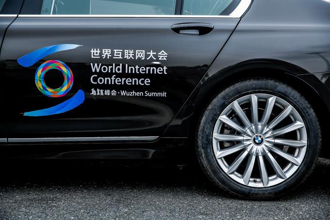 宝马携创新科技与产品亮相第三届世界互联网大会