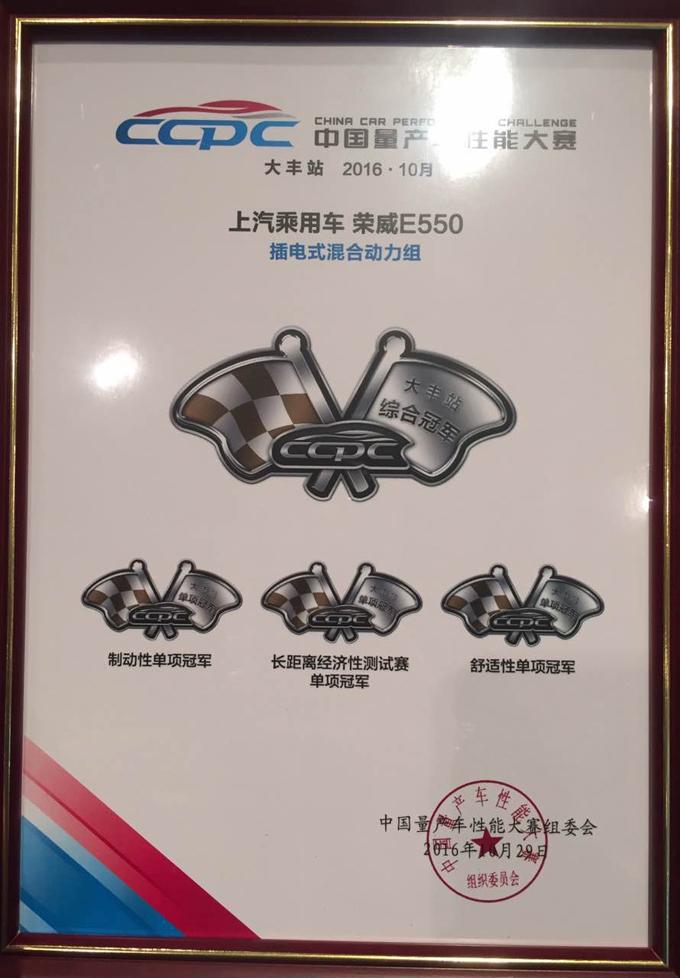 荣威e550获CCPC大丰站插混冠军