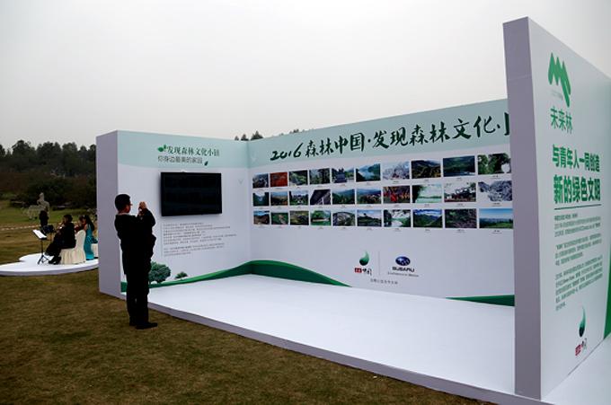 斯巴鲁与森林中国全年公益成果展示