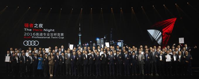 2016奥迪专业双杯竞赛中国区总决赛获奖团队合影