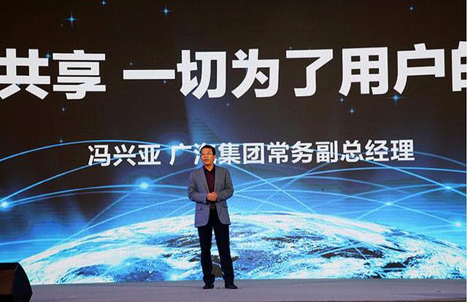 广汽集团董事、常务副总经理,大圣科技董事长冯兴亚先生致辞