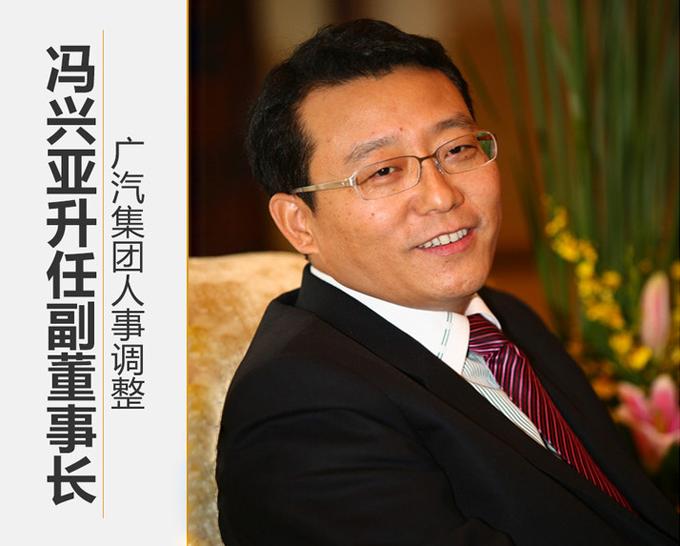 广汽集团副董事长、总经理、执行委员会主任冯兴亚