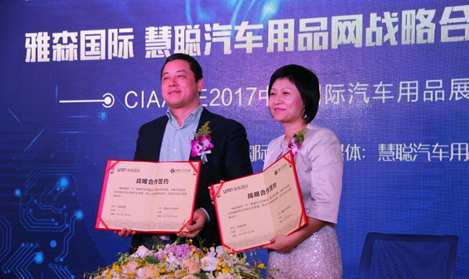 雅森国际董事长谢宇先生与慧聪网汽车产业电子商务公司总经理赵义芬女士签订战略合作协议